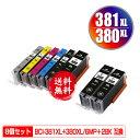 楽天彩天地●期間限定!BCI-381XL+380XL/6MP + BCI-380XLBK×2 大容量 お得な8個セット メール便 送料無料 キヤノン 用 互換 インク あす楽 対応 (BCI-380 BCI-381 BCI-380XL BCI-381XL BCI-381+380/6MP BCI-381XLBK BCI-381XLC BCI-381XLM BCI-381XLY BCI-381XLGY BCI 380XL 381XL)