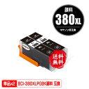 楽天彩天地BCI-380XLPGBK ブラック 顔料 大容量 お得な2個セット メール便 送料無料 キヤノン 用 互換 インク あす楽 対応 (BCI-380 BCI-381 BCI-380XL BCI-381XL BCI-381+380/5MP BCI-381+380/6MP BCI-381XL+380XL/5MP BCI-381XL+380XL/6MP BCI380XLPGBK BCI 380XL 381XL BCI 380 381)