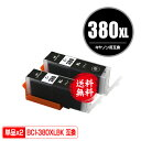 楽天彩天地BCI-380XLBK ブラック 大容量 お得な2個セット メール便 送料無料 キヤノン 用 互換 インク あす楽 対応 (BCI-380 BCI-381 BCI-380XL BCI-381XL BCI-381+380/5MP BCI-381+380/6MP BCI-381XL+380XL/5MP BCI-381XL+380XL/6MP BCI380XLBK BCI 380XL 381XL BCI 380 381)