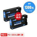 楽天彩天地PGI-1300XLC シアン 顔料 大容量 お得な2個セット メール便 送料無料 キヤノン 用 互換 インク あす楽 対応 (PGI-1300XL PGI-1300 PGI-1300C PGI1300XL PGI1300 PGI1300XLC MAXIFY MB2130 PGI 1300XL PGI 1300 MAXIFY MB2730 MAXIFY MB2330 MAXIFY MB2030 MAXIFYMB2130)