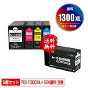 楽天彩天地●期間限定!PGI-1300XLBK PGI-1300XLC PGI-1300XLM PGI-1300XLY 顔料 大容量 お得な4色セット + PGI-1300XLBK メール便 送料無料 キヤノン 用 互換 インク あす楽 対応 (PGI-1300XL PGI-1300 PGI-1300BK PGI-1300C PGI-1300M PGI-1300Y PGI1300XL PGI1300 PGI 1300XL 1300)