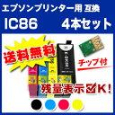 楽天彩天地メール便送料無料!エプソンプリンター用互換インクカートリッジ ICBK86 ICC86 ICM86 ICY86(IC85の増量)お得な4色セット【ICチップ付(残量表示機能付)】(IC4CL86 IC85 IC86 IC86BK IC86C IC86M IC86Y ICBK85 ICC85 ICM85 ICY85)
