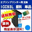 メール便送料無料!1年安心保証!エプソンプリンター用互換インク ICC93L顔料 単品【ICチップ付(残量表示機能付)】(関連商品 IC93 IC93L IC93M ICBK93 ICC93 ICM93 ICY93 ICBK93L ICC93L ICM93L ICY93L ICBK93M ICC93M ICM93M ICY93M PX-S705H5 PX-S7H5C7 PX-S860)