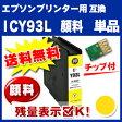 メール便送料無料!1年安心保証!エプソンプリンター用互換インク ICY93L顔料 単品【ICチップ付(残量表示機能付)】(関連商品 IC93 IC93L IC93M ICBK93 ICC93 ICM93 ICY93 ICBK93L ICC93L ICM93L ICY93L ICBK93M ICC93M ICM93M ICY93M PX-S705H5 PX-S7H5C7 PX-S860)