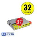 メール便送料無料!1年安心保証!エプソンプリンター用互換インクカートリッジ ICY32 単品【ICチップ付(残量表示機能付)】(関連商品 IC6CL32 IC4CL32 IC32 ICBK32 ICC32 ICM32 ICY32 ICLC32 ICLM32)