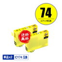 ICY74 イエロー お得な2個セット メール便 送料無料 エプソン 用 互換 インク あす楽 対応 (IC74 IC4CL74 PX-M5041F PX-M5080F IC 74 PX-M5081F PX-M5040F PX-M740F PX-M741F PX-S5040 PX-S5080 PX-S740 PX-M5040C6 PX-M5040C7 PX-M5041C6 PX-M5041C7 PX-M740FC6)