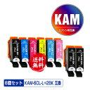 楽天彩天地●期間限定!KAM-6CL-L + KAM-BK-L×2 増量 お得な8個セット メール便 送料無料 エプソン 用 互換 インク あす楽 対応 (KAM-L KAM KAM-6CL KAM-6CL-M KAM-BK-L KAM-C-L KAM-M-L KAM-Y-L KAM-LC-L KAM-LM-L KAM-BK KAM-C KAM-M KAM-Y KAM-LC KAM-LM KAMBK KAMC KAMM KAMY)
