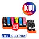 楽天彩天地●期間限定!KUI-6CL-L + KUI-BK-L×2 増量 お得な8個セット メール便 送料無料 エプソン 用 互換 インク あす楽 対応 (KUI-L KUI KUI-6CL KUI-6CL-M KUI-BK-L KUI-C-L KUI-M-L KUI-Y-L KUI-LC-L KUI-LM-L KUI-BK KUI-C KUI-M KUI-Y KUI-LC KUI-LM EP880AW EP880AN EP879AW)