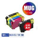 楽天彩天地●期間限定!MUG-4CL + MUG-BK お得な5個セット メール便 送料無料 エプソン用 互換 インク あす楽 対応 (MUG MUG-C MUG-M MUG-Y MUG4CL MUGBK MUGC MUGM MUGY EW-052A EW-452A EW052A EW452A)