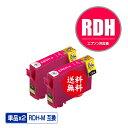楽天彩天地RDH-M マゼンタ お得な2個セット メール便 送料無料 エプソン 用 互換 インク あす楽 対応 (RDH RDH-4CL RDH4CL RDHM PX-049A PX-048A PX049A PX048A)