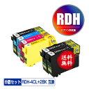 楽天彩天地RDH-4CL + RDH-BK-L×2 増量 お得な6個セット メール便 送料無料 エプソン 用 互換 インク あす楽 対応 (RDH RDH-BK-L RDH-BK RDH-C RDH-M RDH-Y RDH4CL RDHBKL RDHBK RDHC RDHM RDHY PX-049A PX-048A PX049A PX048A)