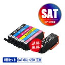 楽天彩天地SAT-6CL + SAT-BK×2 お得な8個セット メール便 送料無料 エプソン用 互換 インク あす楽 対応 (SAT SAT-BK SAT-C SAT-M SAT-Y SAT-LC SAT-LM SATBK SATC SATM SATY SATLC SATLM EP-812A EP-712A EP812A EP712A)