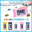 メール便送料無料!Galaxy S4 Xperia Z3 Aquos 404SH DIGNOU 404KC S301 iPhoneSE iPhone6 iPhone5 縦18cm 横10cmのスマホ、5.5インチまでのスマホまで対応 スマホ防水ケース 海水浴 プール 防水ケース 防水カバー 防水パック(商品番号sa-10021)