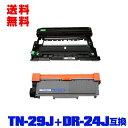 楽天彩天地宅配便 送料無料!ブラザープリンター用 互換トナー/ドラム(汎用)トナーカートリッジ/ドラムユニット TN-29J DR-24J お得な2本セット【メール便不可】(TN-29 DR-24 TN29J DR24J TN29 DR24 HL-L2330D MFC-L2750DW HL-L2370DN MFC-L2730DN HL-L2375DW DCP-L2550DW DCP-L2535D)