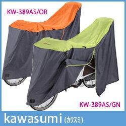 カワスミサイクルカバーKW-389AS/(OR)/(GN)電動アシスト車・ヘッドレスト付後子供乗せ対