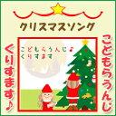 こどもらうんじ・くりすます 【クリスマスソング CD】[メー...