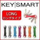 「KEY|SMART」 キー スマート ロング  [キーケース カギホルダー キーホルダー] ※ご注文後1週間前後の発送予定