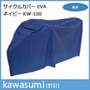 カワスミ サイクルカバー EVA ネイビー KW-150