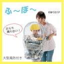 カワスミ ふ〜ぼ〜 KW501P[風防※ご注文後1週間前後で発送致します。
