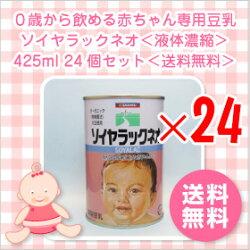0歳から飲める赤ちゃん専用豆乳ソイヤラックネオ<液体濃縮>425ml24個セット<送料無料>