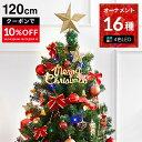 [クーポンで10%OFF! 10/24 0:00-10/25 23:59] クリスマスツリー クリスマスツリーセット ツリー オーナメントセット おしゃれ 120cm ..