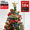 [クーポンで10%OFF! 10/24 0:00-10/25 23:59] クリスマスツリー クリスマスツリーセット ツリー オーナメントセット おしゃれ 150cm ..