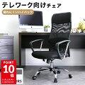 [クーポンで5%OFF&P10倍! 5/15 0:00-5/16 23:59] オフィスチェア デスクチェア 事務椅子 椅子 チェ...