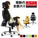 [クーポンで10%OFF! 10/17 12:00-10/18 23:59] オフィスチェア デスクチェア 事務椅子 椅子 チェア パソコンチェア PCチェア ワーク ..