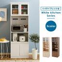 食器棚 キッチンボード (約 幅60) キッチン収納 キッチ...