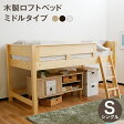 ロフトベッド すのこベッド システムベッド シングル はしご 天然木 子供 子供部屋 梯子 木製ベッド 木製 ベッド ミドル ミドルサイズ