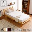 ベッド シングル 天然木 無垢材 ベッドフレーム シングルベッド 木製 ヘッドボード パイン シンプル/スノコ/すのこ/すのこ板 ベット スノコベッド 収納 スマート 送料無料/送料込