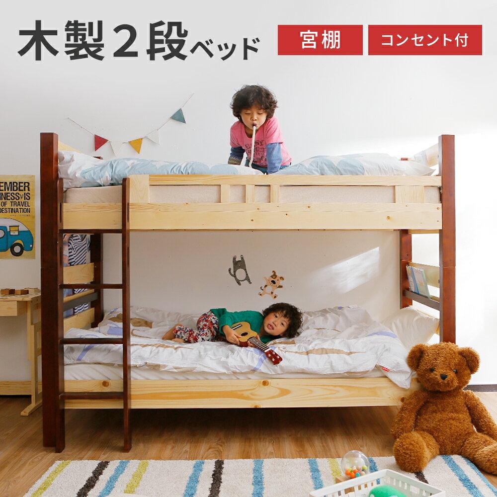 2段ベッド 二段ベッド 木製2段ベッド 木製二段ベッド 子供 大人用 ベッド 木製 シングル 2トーン バイカラー 宮付き コンセント付き パイン材 キッズ 送料無料 送料込