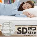 ポケットコイル マットレスセミダブル ロール梱包 薄型 厚み10cm 抗菌 防臭 ロフトベッド 2段ベッドに最適 福袋 新生活