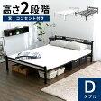 ベッドフレーム ベッド フレーム ダブルベッド パイプベッド ダブル ベッド下 収納 宮付き コンセント付き