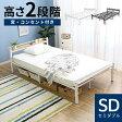 ベッドフレーム ベッド フレーム セミダブルベッド パイプベッド セミダブル ベッド下 収納 宮付き コンセント付き