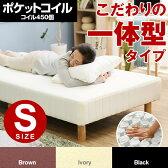 脚付きマットレス ポケットコイル マットレス ベッド シングル シングルベッド 足付きマットレス 脚つきマットレス ローソファ ベッド下収納 キッズ