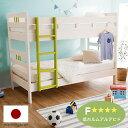 2段ベッド 二段ベッド SG SGマーク ベッド キッズベッド 子供用 大人用 シングルサイズ セパレート 木製 天然木 キッズ すのこベッド 白 ホワイト 国...
