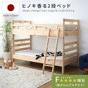 2段ベッド 二段ベッド SG SGマーク ベッド キッズベッド 子供用 大人用 シングルサイズ セパレート 木製 天然木 キッズ すのこベッド 国産 日本製 ひのき 檜 低ホルムアルデヒド キッズ 民泊 sc6