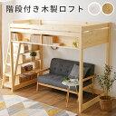 【送料無料】 ロフトベッド 木製 すのこベッド システムベッド シングル 子供 子供部屋 収納付き 本棚付き すのこ 天然木 キッズ ワンルーム 天然木 送料込