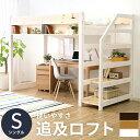 ロフトベッド 木製 階段 すのこベッド システムベッド シングル 階段付き 棚付き コン