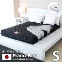 クーポン シングル フランスベッド