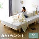 ベッド クイーン ハイタイプ ベッドフレーム フレーム すのこベッド すのこ ベッド下収納 収納 ヘッドボード 木製ベッド 無垢 一人暮ら..