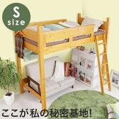 【全品ポイント10倍★3日19時〜24時】 ロフトベッド すのこベッド システムベッド シングル はしご 天然木 子供 子供部屋 梯子 ロフトベット 木製ベッド 木製 ベッド すのこ キッズ