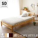 ベッド セミダブル 天然木 ベッドフレーム 木製 ヘッドボード シンプル スノコ すのこ すのこ板 ベット 収納 スマート 送料無料 送料込