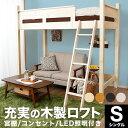 ロフトベッド すのこベッド システムベッド ベッド 木製 はしご ロフトベット 木製ベ