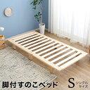 シングル S 195×97cm ベッドフレーム ベッド フレーム すのこベッド すのこ 収納 スノコ ローベッド シングルベッド パイン 木製ベッド..