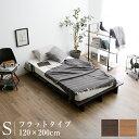 [クーポンで5%OFF! 8/8 18:00-8/10 23:59] ベッドフレーム ベッド ローベッド ロータイプ シングル シングルベッド 木製ベッド 一人暮..