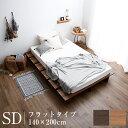 ベッドフレーム ベッド ローベッド ロータイプ 低い 一人暮らし セミダブル セミダブルベッド 木製ベッド ヘッドボード ウォルナット ..