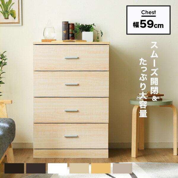 チェスト 収納チェスト 木製チェスト チェスト 4段 タンス たんす 箪笥 幅59cm 洋…...:low-ya:10009296