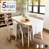ダイニングテーブル ダイニングテーブルセット ダイニングセット ダイニング5点セット 幅140cm 5点セット セット 4人掛け ダイニング 木製 長方形 チェア テーブル シンプル おしゃれ 食卓 食卓テーブル 食卓セット 食卓椅子